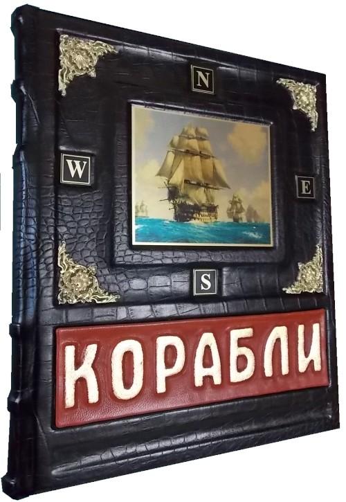 Подарочное издание Корабли
