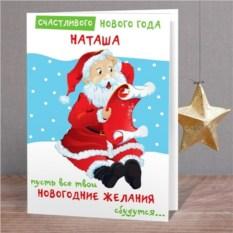 Именная открытка Список подарков