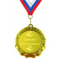 Медаль Самому свободолюбивому