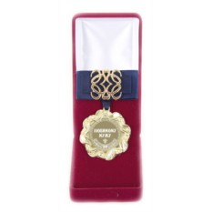 Медаль Ажур. Любимому мужу