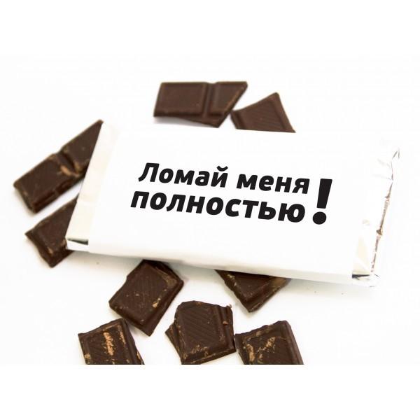 Шоколадная плитка Ломай меня полностью