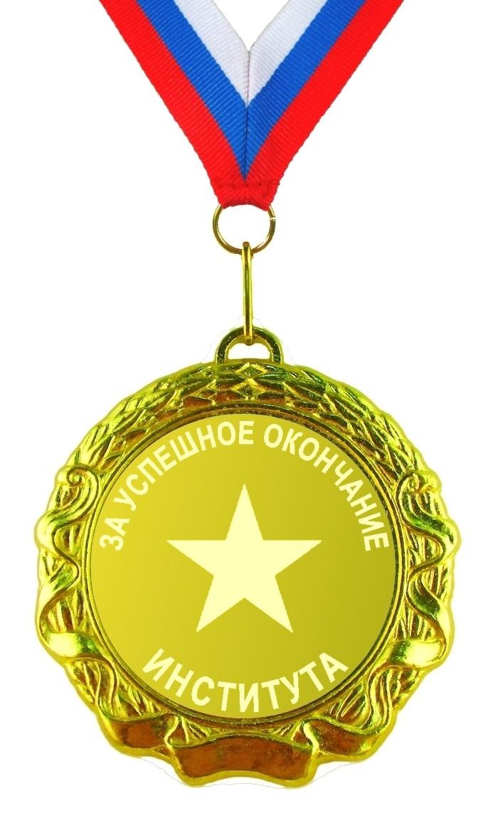 Подарочная медаль За успешное окончание института