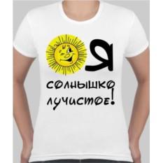 Женская футболка Я солнышко лучистое