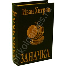 Книга- шкатулка для хранения денег Заначка