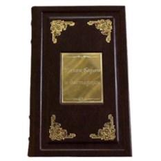 Подарочная книга Казан, баран и дастархан