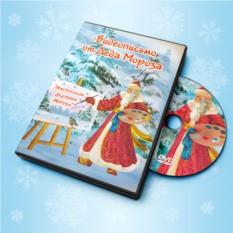 Видеописьмо от Деда Мороза «Мастерская Дедушки Мороза»