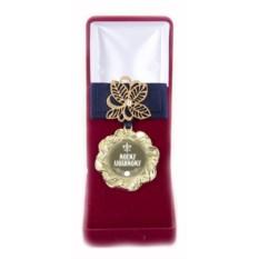 Медаль с металлическим цветком Моему любимому