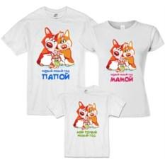 Белые семейные футболки с собачками Первый Новый год