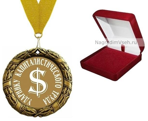 Медаль Ударнику капиталистического труда