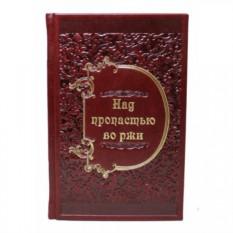 Подарочная книга Над пропастью во ржи