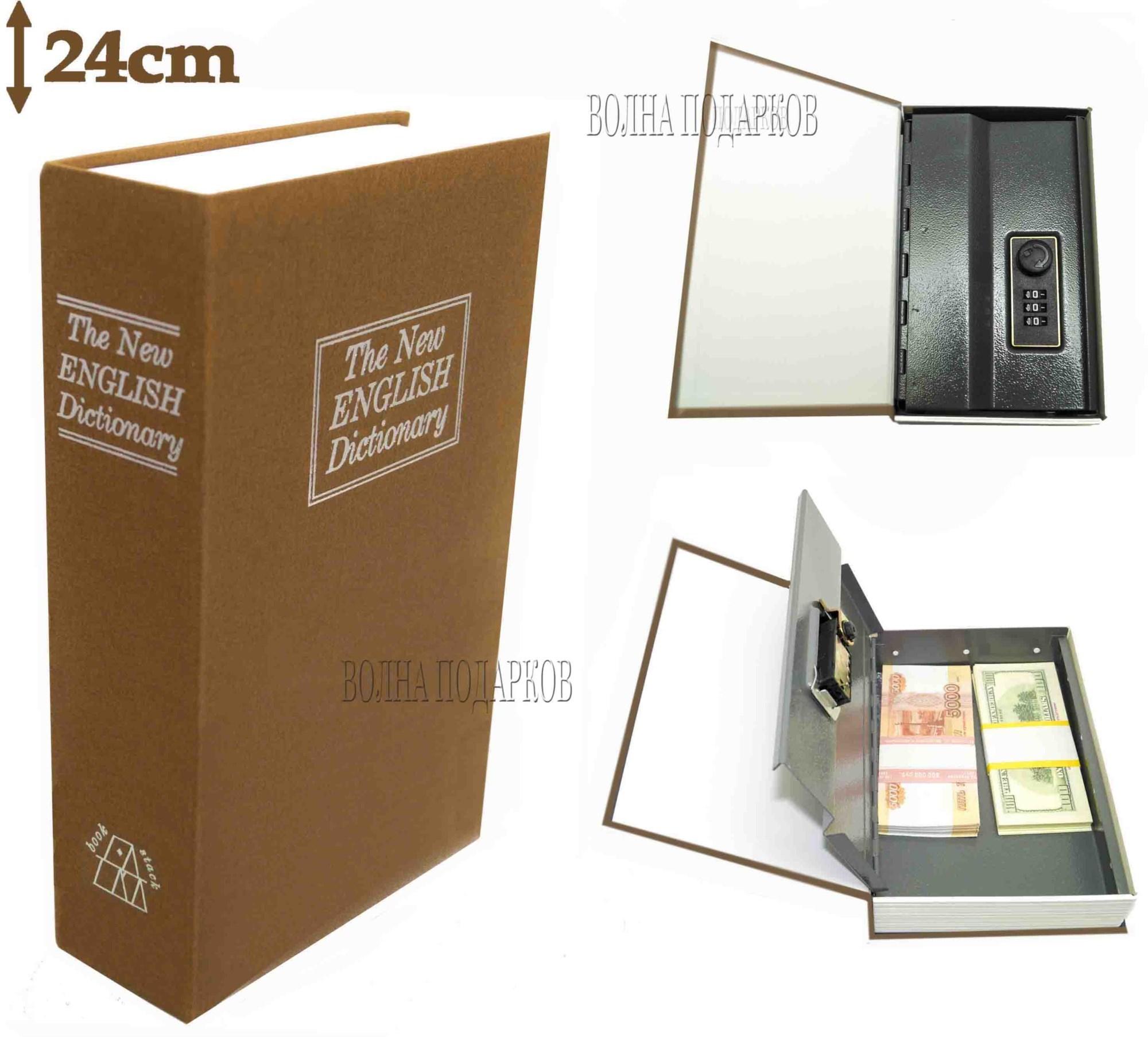 Книга сейф с кодовым замком The new english dictionary gold