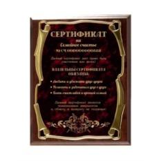 Плакетка наградная Сертификат на семейное счастье-2