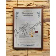 Подарочный диплом Сертификат на романтический ужин