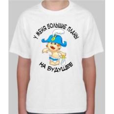Детская футболка У меня большие планы на будущее