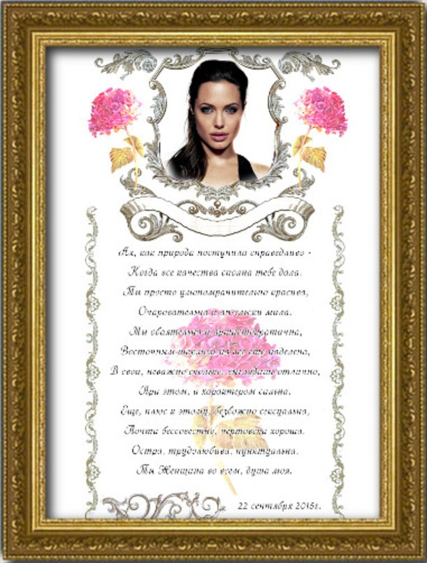Поздравительный плакат для прекрасной дамы на день рождения