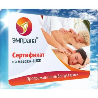 Подарочный сертификат для двоих на массаж LUXE