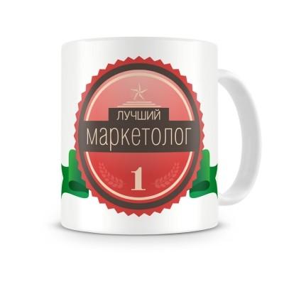 Кружка Лучший маркетолог