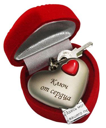 Ключ от сердца