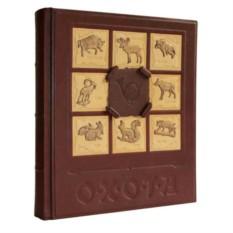 Подарочная книга Охота