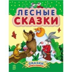 Детская книга «Лесные сказки»