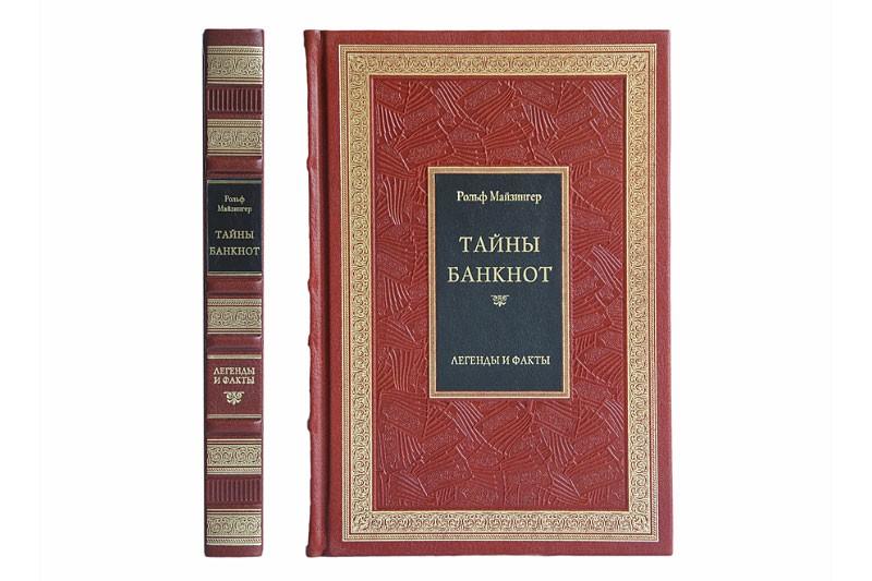 Подарочная книга «Тайны банкнот»