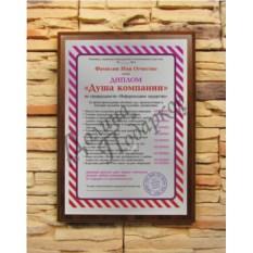 Подарочный диплом Душа компании