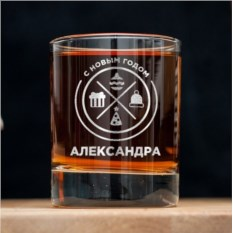 Именной стакан для виски «С Новым годом!»