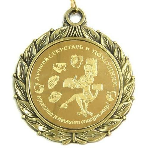 Медаль Лучший секретарь и помощник