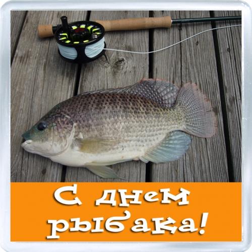 Магнитный подарок: С днем рыбака