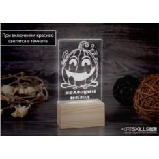 Светильник «Весёлый Хэллоуин» с гравировкой