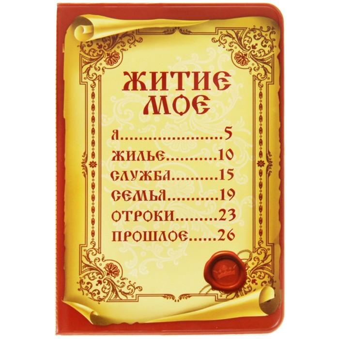 Обложка для паспорта «Житие мое»