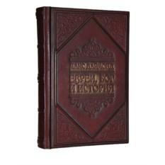 Подарочная книга «Евреи. Бог. История»
