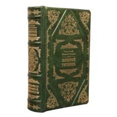 Книга «Золотой теленок»