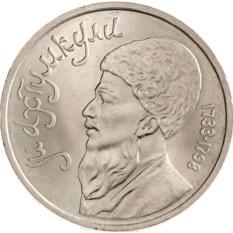 Монета 1 рубль 1991 Махтумкули