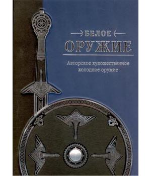 Книга «Авторское художественное холодное оружие»