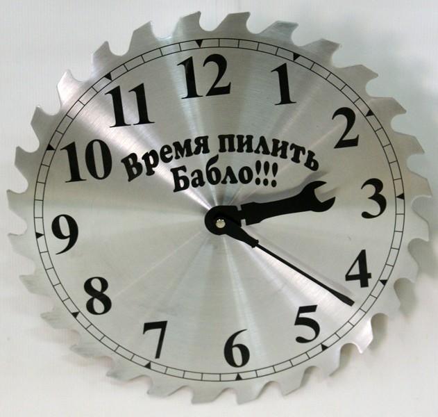 Часы-пила Время пилить бабло!