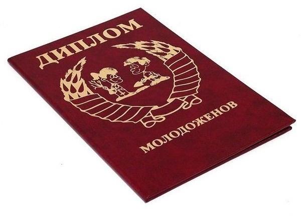 Красный диплом Молодоженов