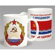 Именная подарочная кружка «Латвийская ССР»