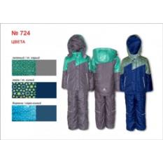 Демисезонный комплект для мальчика куртка+п/комбинезон