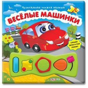 Детская музыкальная книжка «Весёлые машинки»