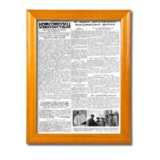 Поздравительная газета Комсомолец Узбекистана в раме Престиж-3