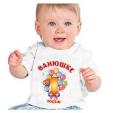 Детская футболка Шарики. 1 годик с вашим именем