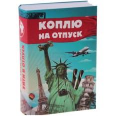 Книга-сейф из пластика Коплю на отпуск