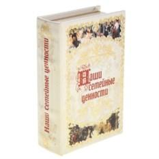 Книга-шкатулка Наши семейные ценности