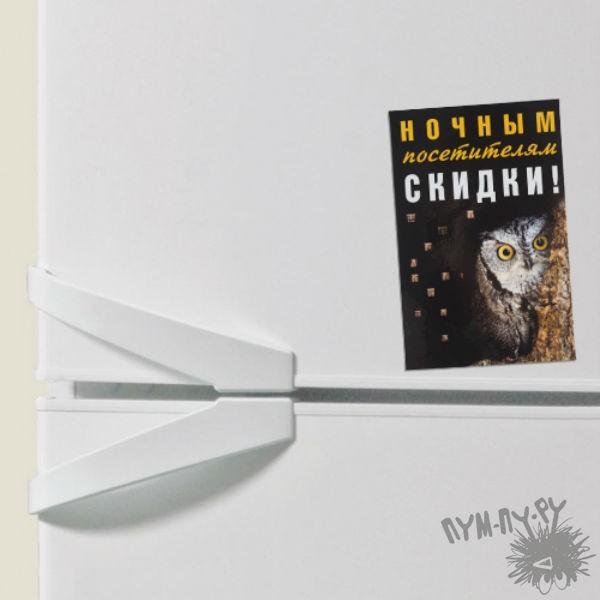 """Магнит на холодильник """"Ночным посетителям скидки"""""""