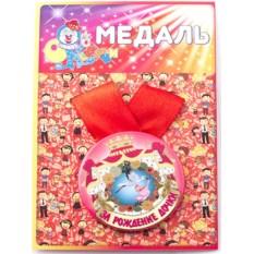 Медаль За рождение дочки