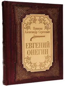 Подарочная книга Евгений Онегин. А.С.Пушкин