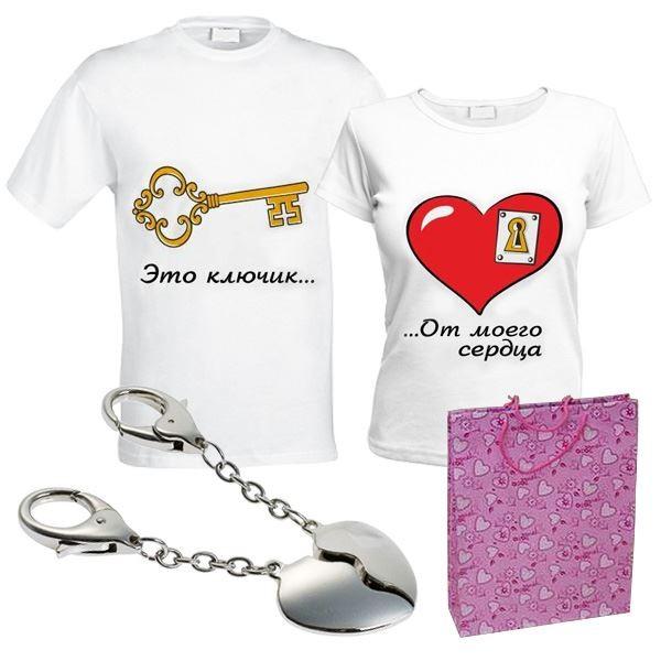 Набор футболок для пар Это ключик от моего сердца