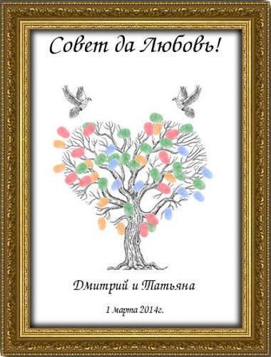 Дерево пожеланий на свадьбув раме (40х60 см)