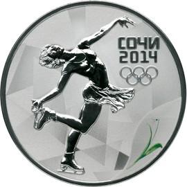 Сочи 2014 г. Фигурное катание, серебро, 3 руб.